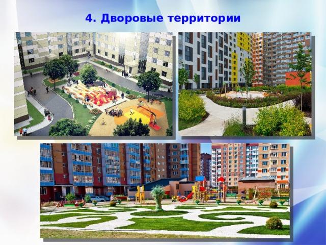 4. Дворовые территории