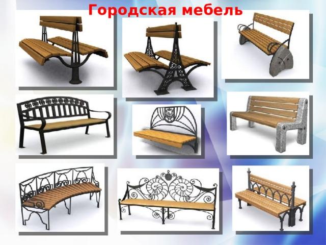 Городская мебель