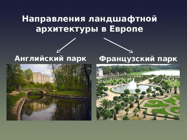 Направления ландшафтной архитектуры в Европе   Английский парк Французский парк