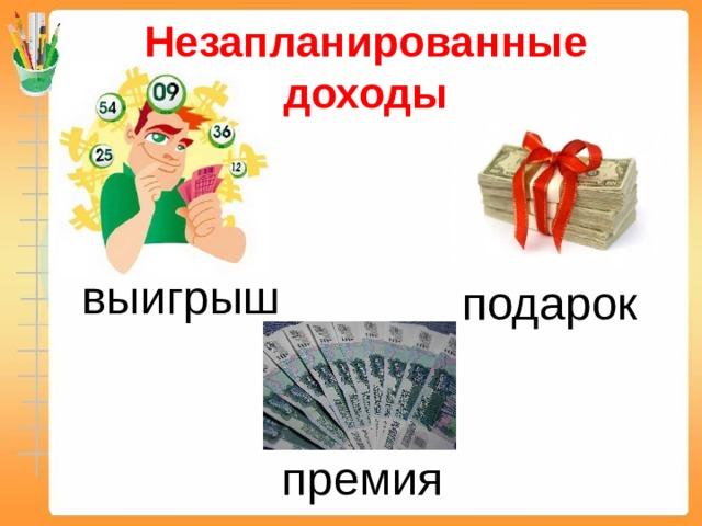 Незапланированные доходы выигрыш подарок премия