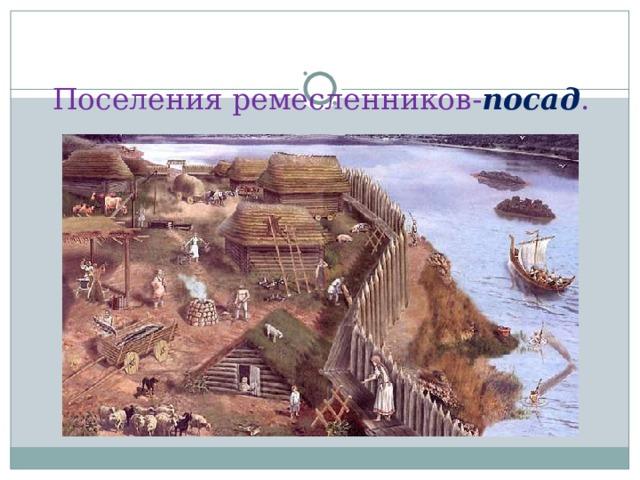 Поселения ремесленников- посад .
