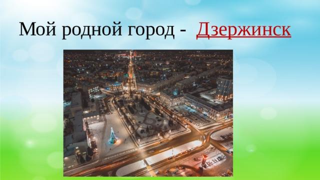 Мой родной город - Дзержинск