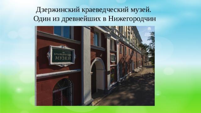 Дзержинский краеведческий музей. Один из древнейших в Нижегородчин