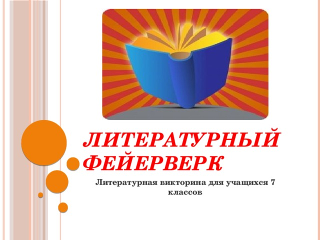 Литературный фейерверк Литературная викторина для учащихся 7 классов