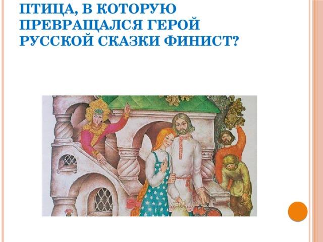 Птица, в которую превращался герой русской сказки Финист?
