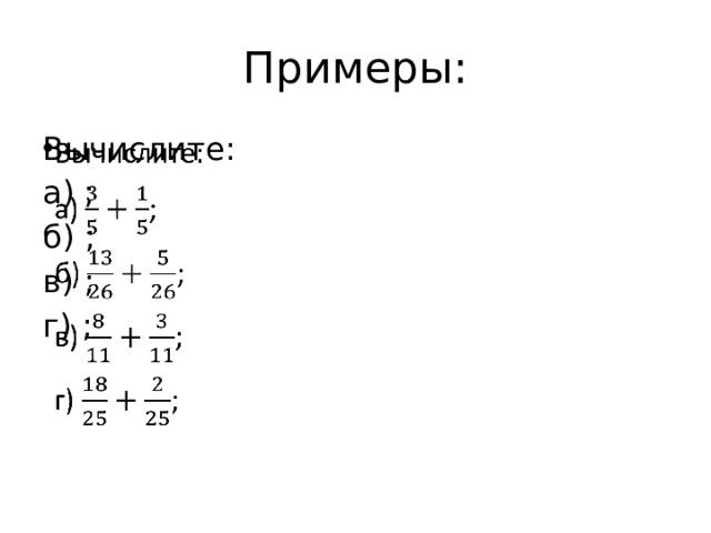 Примеры: Вычислите:  а) ; б) ; в) ; г) ;