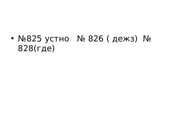 № 825 устно № 826 ( дежз) № 828(где)