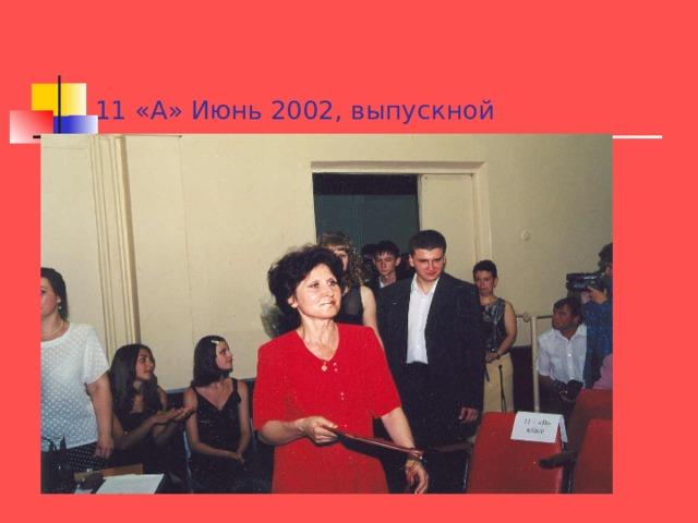 11 «А» Июнь 2002, выпускной