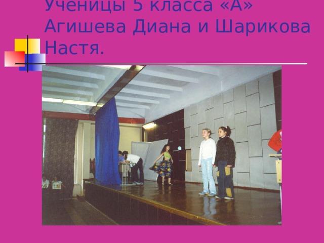 Ученицы 5 класса «А» Агишева Диана и Шарикова Настя.