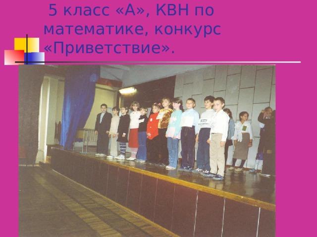 5 класс «А», КВН по математике, конкурс «Приветствие».