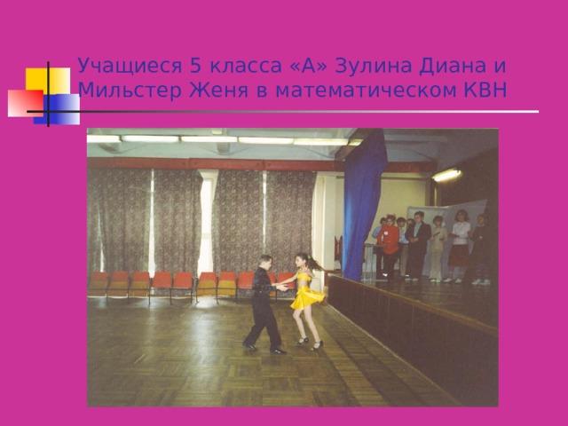 Учащиеся 5 класса «А» Зулина Диана и Мильстер Женя в математическом КВН