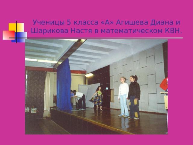 Ученицы 5 класса «А» Агишева Диана и Шарикова Настя в математическом КВН.