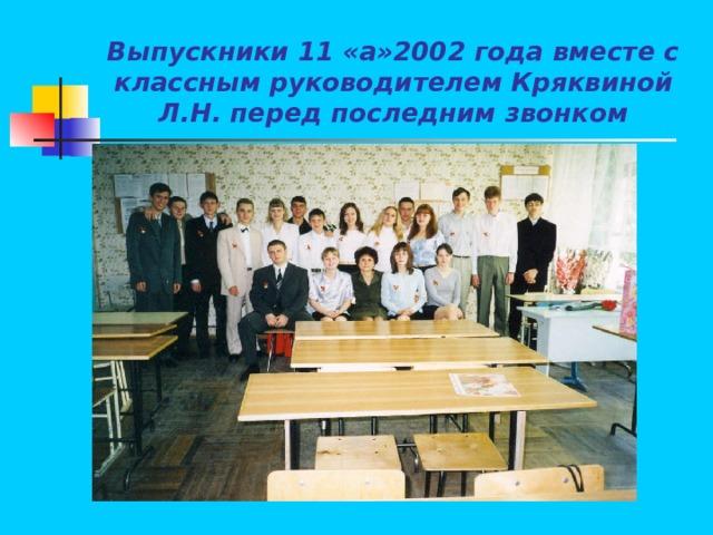 Выпускники 11 «а»2002 года вместе с классным руководителем Кряквиной Л.Н. перед последним звонком