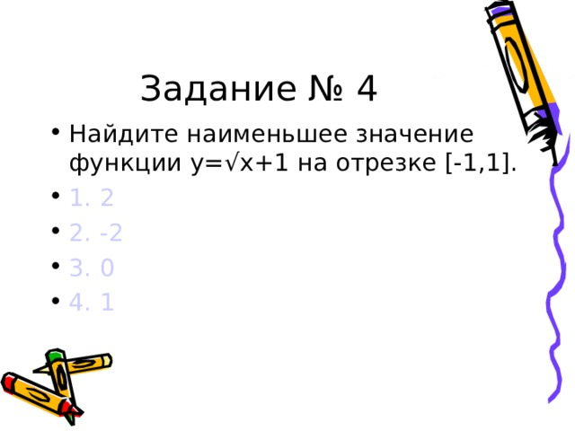Задание № 3 Упростите выражение √75 b 7  : √3 b 3 . 1. 25b 4 2. 3b 4 3. -3b 4 4. 5b 2
