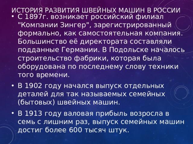История развития швейных машин в России С 1897г. возникает российский филиал