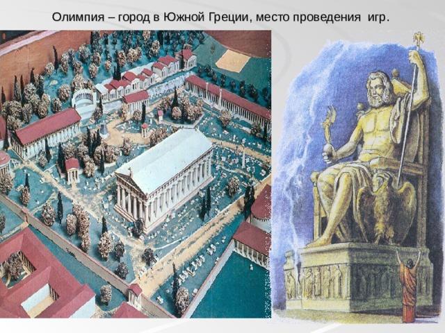 Олимпия – город в Южной Греции, место проведения игр.