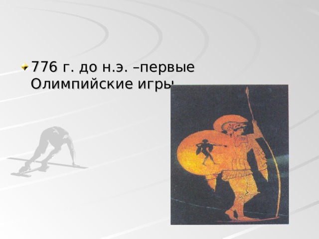 776 г. до н.э. –первые Олимпийские игры