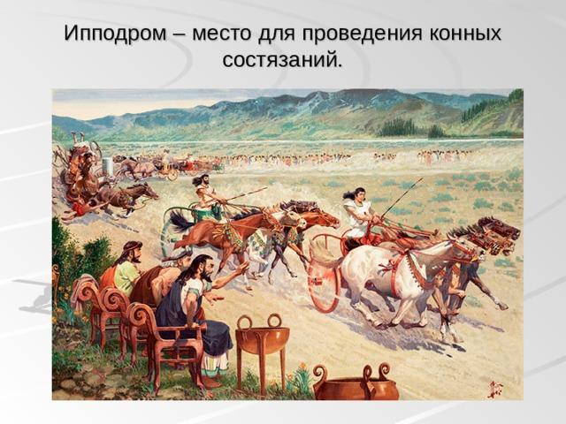Ипподром – место для проведения конных состязаний.
