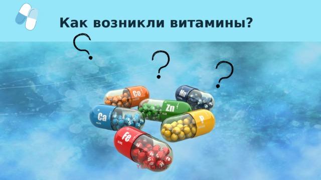 Как возникли витамины?