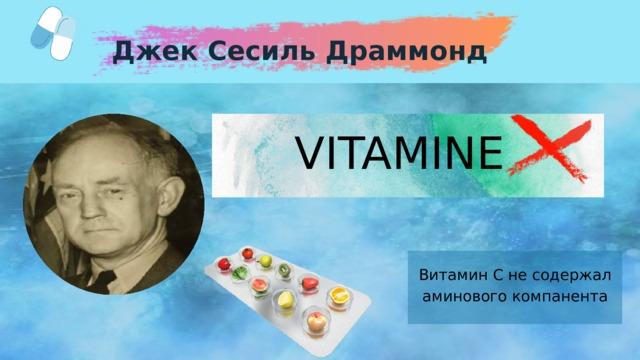 Джек Сесиль Драммонд VITAMINE Витамин С не содержал аминового компанента