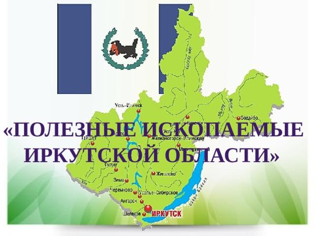 «Полезные ископаемые Иркутской области»