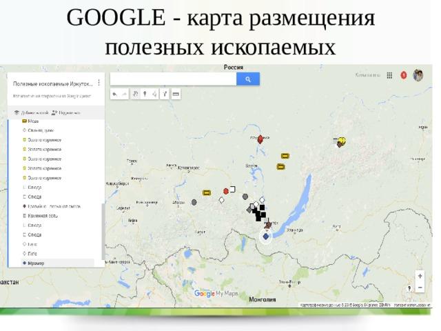 GOOGLE - карта размещения полезных ископаемых