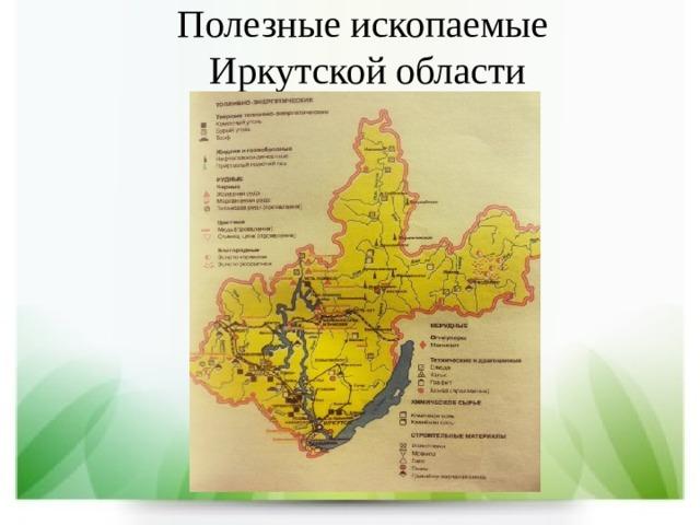 Полезные ископаемые  Иркутской области