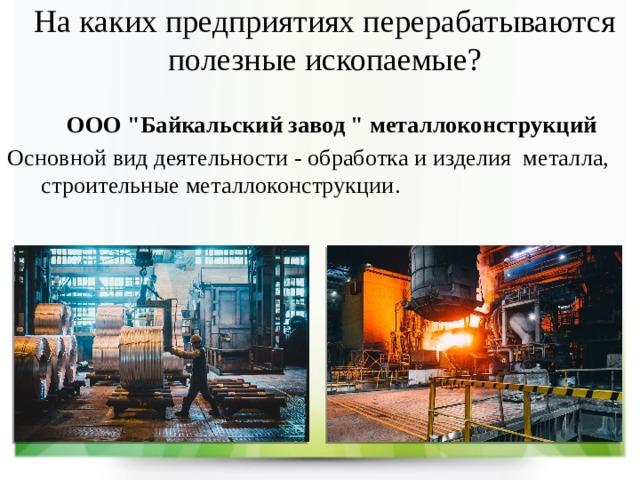 На каких предприятиях перерабатываются полезные ископаемые?   ООО