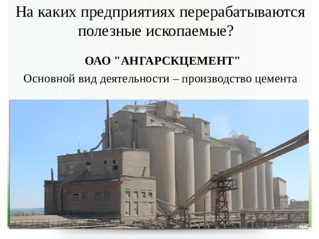На каких предприятиях перерабатываются полезные ископаемые?  ОАО