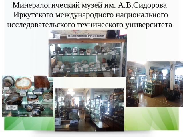 Минералогический музей им. А.В.Сидорова  Иркутского международного национального исследовательского технического университета