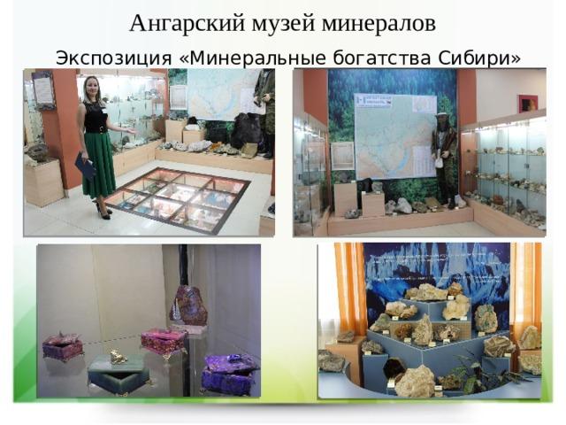 Ангарский музей минералов Экспозиция «Минеральные богатства Сибири»
