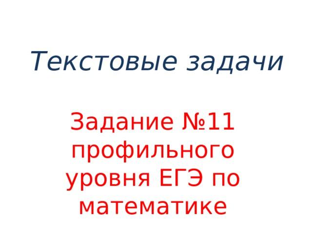 Текстовые задачи   Задание №11 профильного уровня ЕГЭ по математике