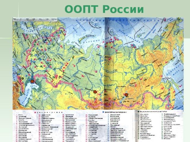 ООПТ России