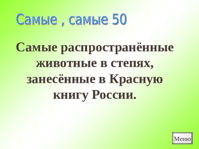 Самые распространённые животные в степях, занесённые в Красную книгу России. Меню