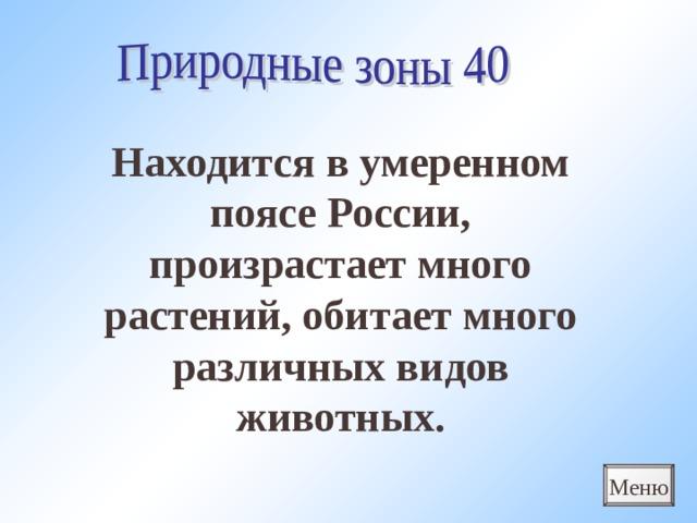 Находится в умеренном поясе России, произрастает много растений, обитает много различных видов животных. Меню