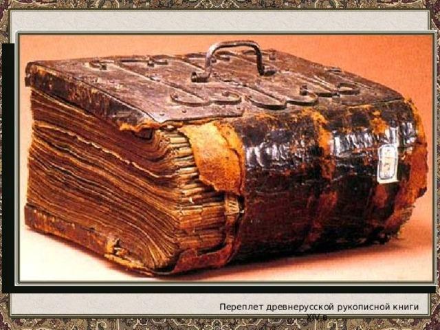 Переплет древнерусской рукописной книги XIV в.