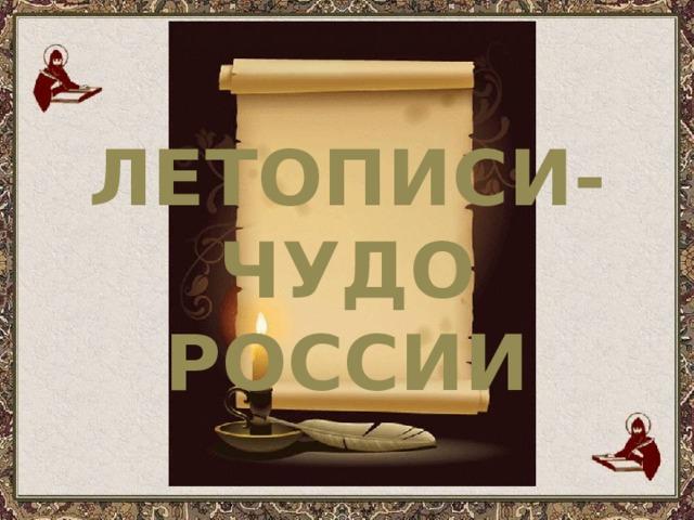 ЛЕТОПИСИ- ЧУДО РОССИИ