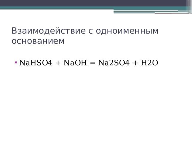 Взаимодействие с одноименным основанием NaHSO4 + NaOH = Na2SO4 + Н2O