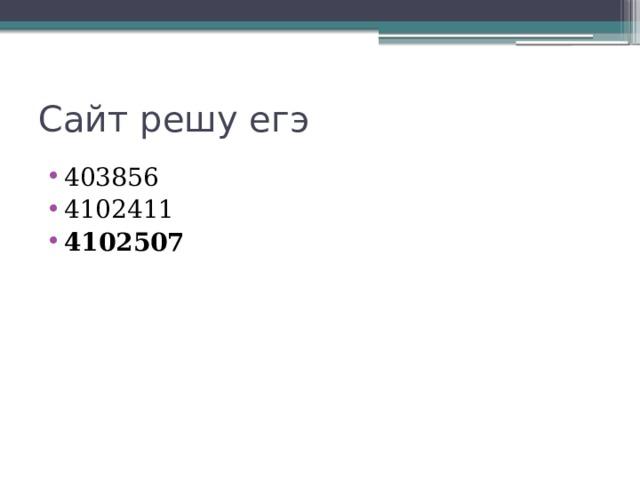 Сайт решу егэ 403856 4102411 4102507