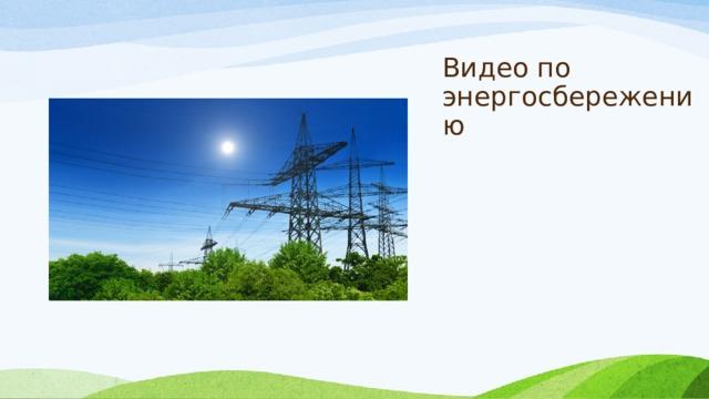 Видео по энергосбережению