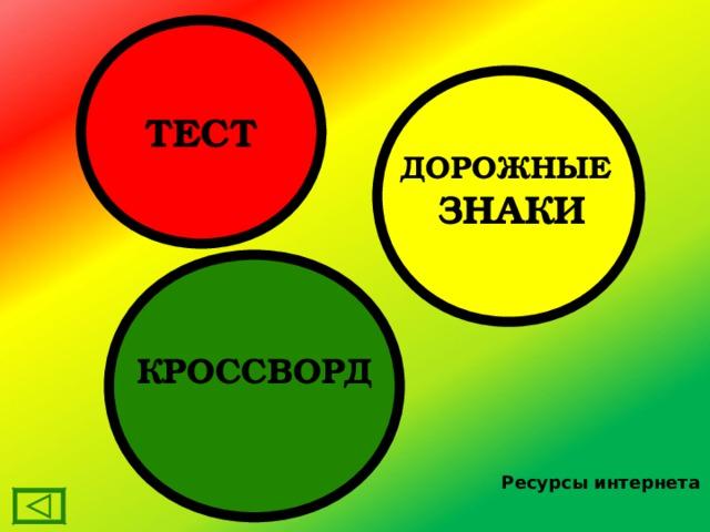 ТЕСТ ДОРОЖНЫЕ ЗНАКИ КРОССВОРД Ресурсы интернета