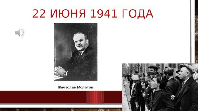 22 июня 1941 года Вячеслав Молотов
