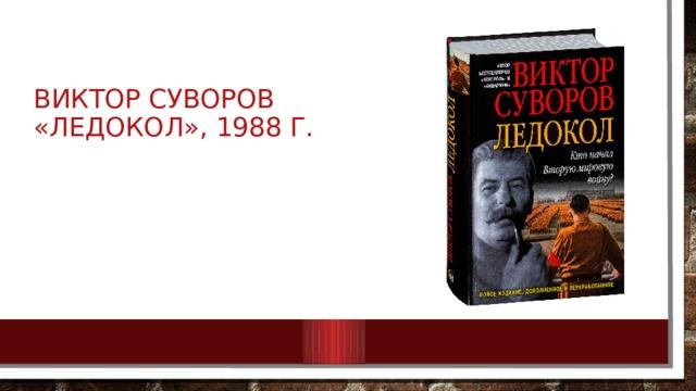 Виктор суворов «ледокол», 1988 г.