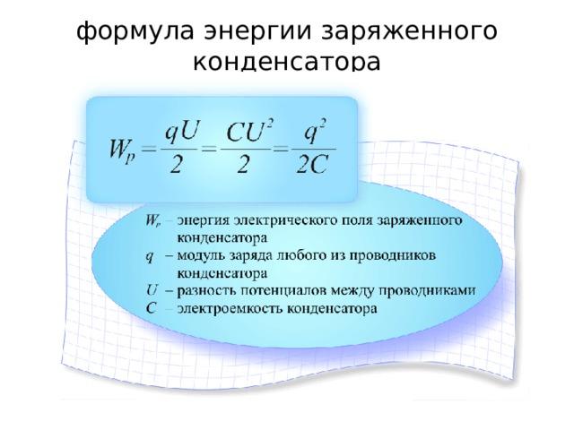 формула энергии заряженного конденсатора