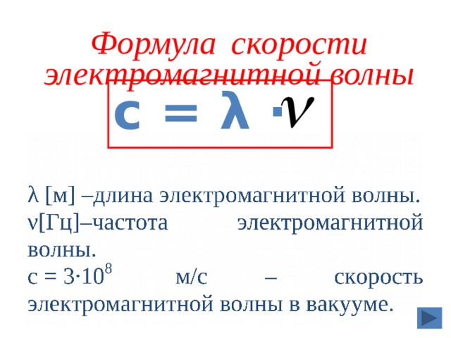 Формула  скорости электромагнитной волны с=λ∙