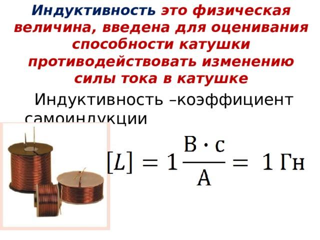 Индуктивность это физическая величина, введена для оценивания способности катушки противодействовать изменению силы тока в катушке Индуктивность –коэффициент самоиндукции 37