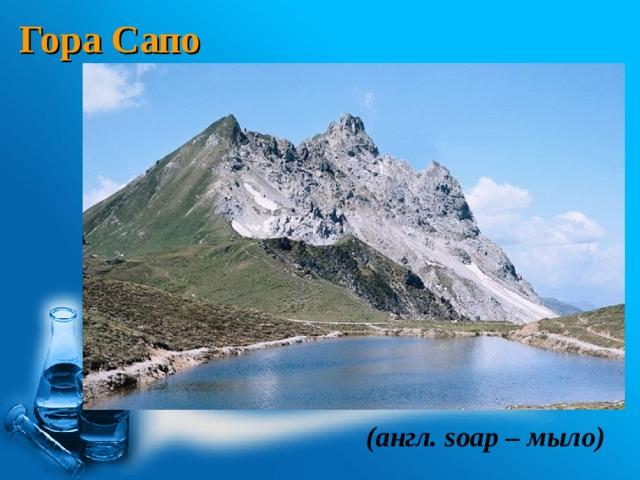Гора Сапо  (англ. soap – мыло)