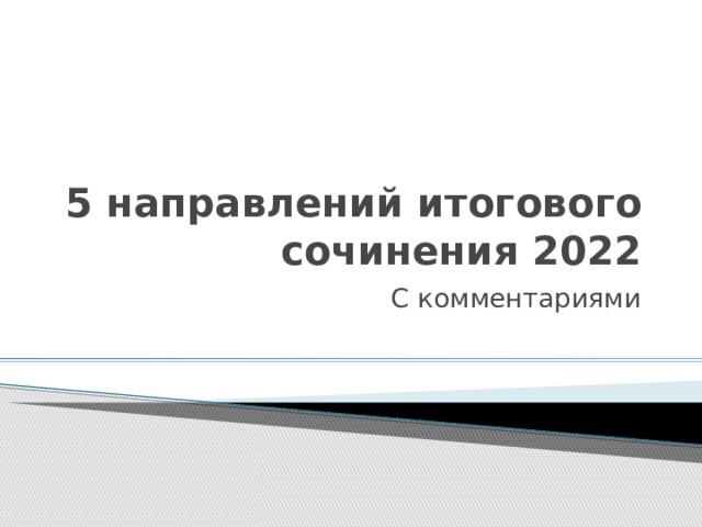 5 направлений итогового сочинения 2022 С комментариями