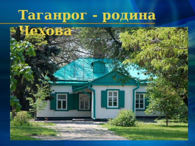Таганрог - родина Чехова