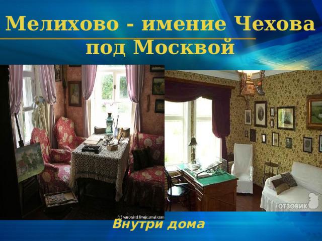 Мелихово - имение Чехова под Москвой Внутри дома